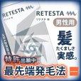 画像1: 【男性用 最新 育毛サプリ】リテスタ M RETESTA M 【イムダイン】 90粒 約1か月分 (1)