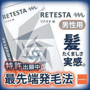 画像1: 【男性用 最新 育毛サプリ】リテスタ M RETESTA M 【イムダイン】 90粒 約1か月分