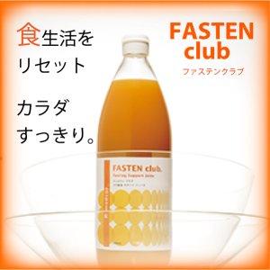画像1: ファステンクラブ【イムダイン】ファスティング ジュース デトックス